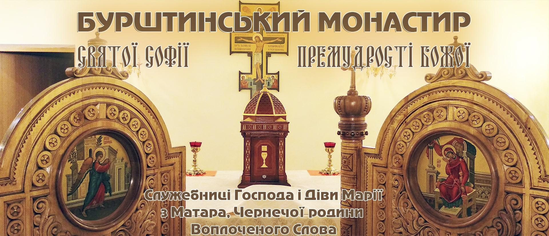 Бурштинський монастир Святої Софії Премудрості Божої